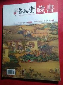 善品堂藏书 总第三期(半年刊)