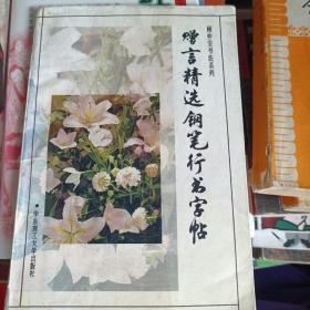 顾仲安书法系列:赠言精选钢笔行书字帖