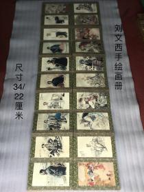 刘文西手绘画册两本