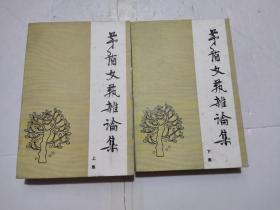 茅盾文艺杂论集(上下册)