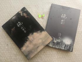 镜 织梦者 神寂  2册合售 2007年软精装天津版 有彩页  库位B