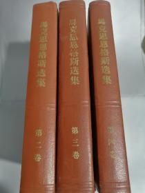 马克思恩格斯选集第二三四卷