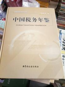 《中国税务年鉴》2015年