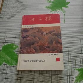 十二楼:十大古典白话短篇小说丛书
