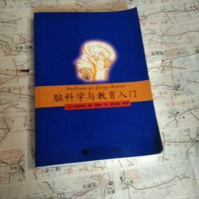 脑科学与教育入门