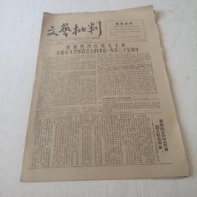文革报纸 :文艺批判1967年,第三期