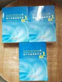 电力设备选型手册 (上、中、下册)一版一次印刷