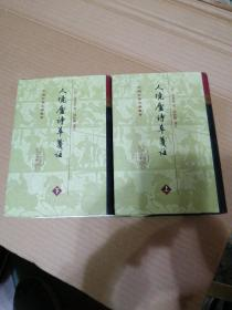 人境卢诗草笺注(全二册)布面精装