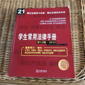 学生常用法律手册(第13版·2015)