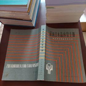 最新日本晶体管手册