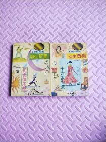 男生贾里  女生贾梅:中华儿童文学金奖书库/秦文君小说系列