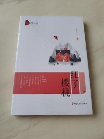 红了樱桃/跨度小说文库