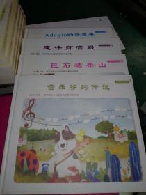 音乐奇幻之旅:音乐谷的传说,巨石糖果山,魔法师宫殿,Adagio的许愿果(4册)