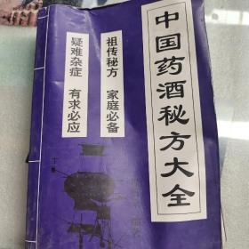 中国药酒秘方大全
