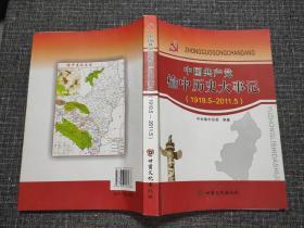 中国共产党榆中历史大事记 (1919.5-2011.5)