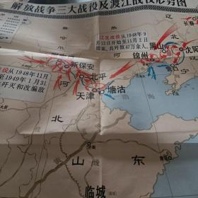 解放战争三大战役及渡江战役形势图