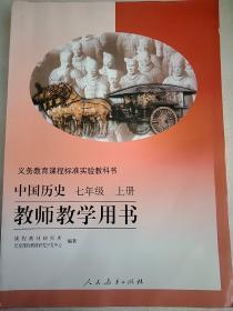 义务教育课程标准实验教科书中国历史七年级上册教 师教学用书   16开