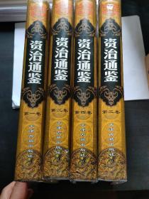 资治通鉴:皇家读本(全四册)
