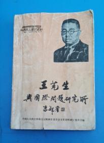 王芃生与国际问题研究所 90年1版1印 包邮挂刷
