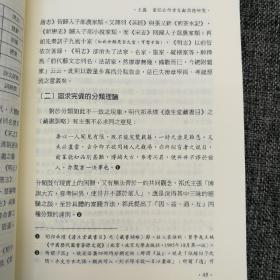 台湾学生书局  吴铭能《梁啟超研究叢稿》(锁线胶订)