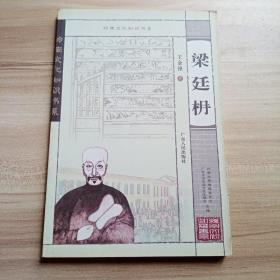 岭南文化知识书系 梁廷枏(库存   1)