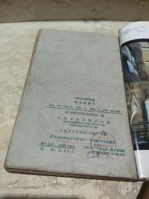中医学院试用教材:针炙学讲义(1961年一版一印)