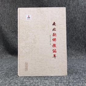 特惠   南北朝佛教编年 (16开精装)
