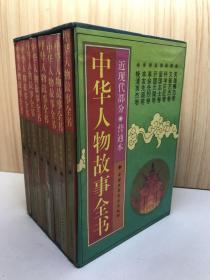 中华人物故事全书:普通本.近现代部分