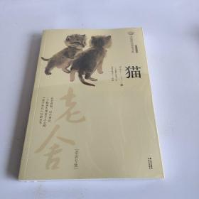 新版美冠纯美阅读书系:猫(老舍专集)