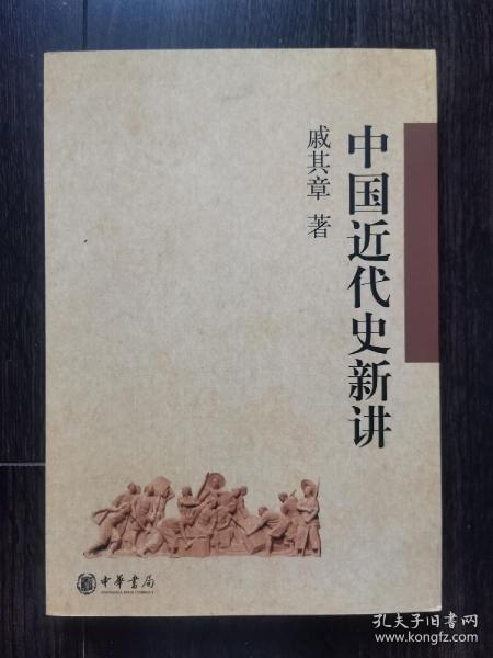 中国近代史新讲