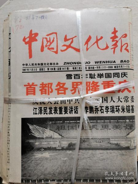中国文化报 1997年下半年(7-12月份!~)(个人收藏!~)