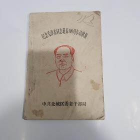 纪念毛泽东诞辰100周年诗歌集