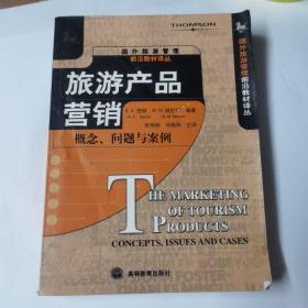 国外旅游管理前沿教材译丛·旅游产品营销:概念问题与案例