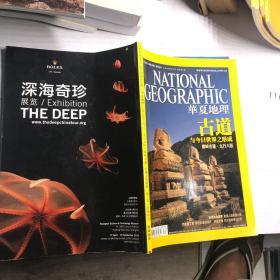 华夏地理 2010 7