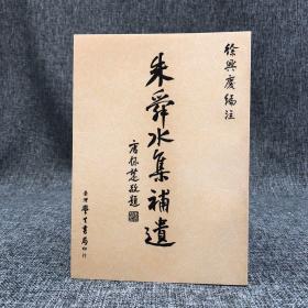 台湾学生书局  徐兴庆《朱舜水集补遗》(锁线胶订)