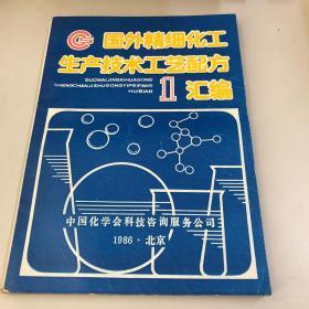 国外精细化工生产技术工艺配方汇编(1)