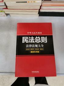 中华人民共和国民法总则法律法规大全:最新实用版【满30包邮】