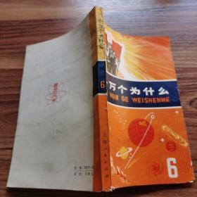十万个为什么 上海人民出版社  6