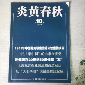 炎黄春秋 2012 10