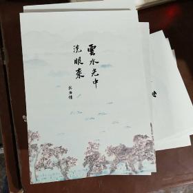 云水光中洗眼来 林海钟 展览画册