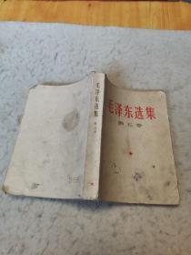 毛泽东选集第五卷(B柜38)