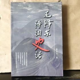 毛泽东诗词史话