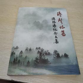 涛声依旧;陈振涛纪念文集(革命回忆录)