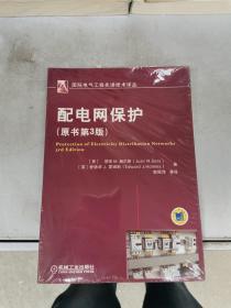 国际电气工程先进技术译丛:配电网保护(原书第3版)【满30包邮】