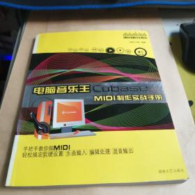 酷玩电脑音乐教室:电脑音乐王Cubase MIDI制作实战手册