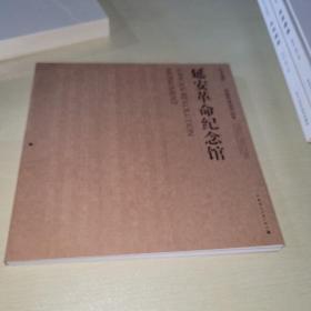 长安意匠·张锦秋建筑作品集:延安革命纪念馆