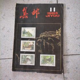 集邮1984.11
