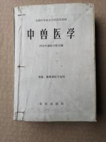 中兽医学(全国中等农业学校试用教材)