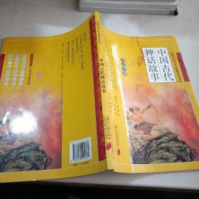 小学国学经典教育读本:中国神话故事(全彩注音)