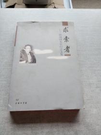 求索者:徐通锵先生纪念文集